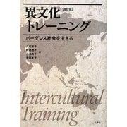 異文化トレーニング―ボーダレス社会を生きる 改訂版 [単行本]