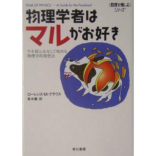 物理学者はマルがお好き―牛を球とみなして始める、物理学的発想法(ハヤカワ文庫NF―数理を愉しむシリーズ) [文庫]