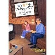 父と息子のフィルム・クラブ [単行本]