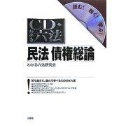 CD・わかる六法 民法債権総論 [事典辞典]