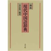 簡約 現代中国語辞典 [事典辞典]