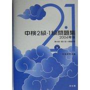 中検2級・1級問題集〈2004年版〉 [単行本]