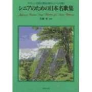 シニアのための日本名歌集 [単行本]