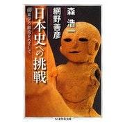 日本史への挑戦―「関東学」の創造をめざして(ちくま学芸文庫) [文庫]