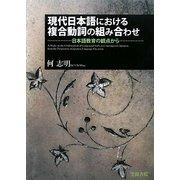 現代日本語における複合動詞の組み合わせ―日本語教育の観点から [単行本]