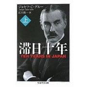 滞日十年〈上〉(ちくま学芸文庫) [文庫]