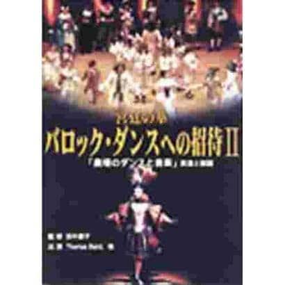 宮廷の華バロック・ダンスへの招待 2[DVD]-「劇場のダンスと音楽」実演と解説