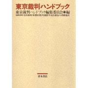 東京裁判ハンドブック [単行本]