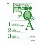 S これならわかる世界の歴史Q&A 全3巻 [全集叢書]