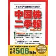 中国株二季報〈2010年夏秋号〉―本格的な中国株投資のための [単行本]