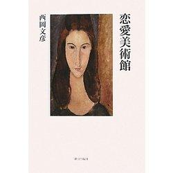 恋愛美術館 [単行本]