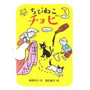 ちびねこチョビ(新あかね幼年どうわ〈1〉) [全集叢書]