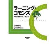 ラーニング・コモンズ―大学図書館の新しいかたち [単行本]