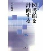 図書館を計画する(図書館の現場〈9〉) [全集叢書]