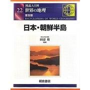 図説大百科 世界の地理〈22〉日本・朝鮮半島 普及版 [全集叢書]