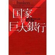 国家対巨大銀行―金融の肥大化による新たな危機 [単行本]