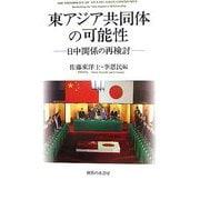 東アジア共同体の可能性―日中関係の再検討 [単行本]