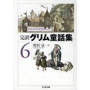 完訳グリム童話集〈6〉(ちくま文庫) [文庫]