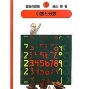 算数の探険〈3〉小数と分数 復刊 [全集叢書]