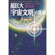 超巨大「宇宙文明」の真相―進化最高「カテゴリー9」の惑星から持ち帰ったかつてなき精緻な「外宇宙情報」 [単行本]