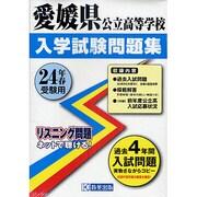 愛媛県公立高等学校入試問題集 平成24年春受験用 [全集叢書]