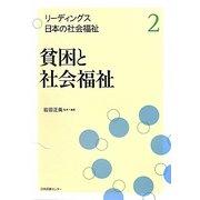 貧困と社会福祉(リーディングス日本の社会福祉〈2〉) [全集叢書]
