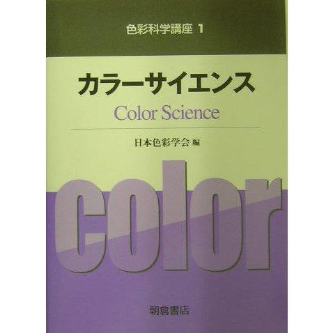 カラーサイエンス(色彩科学講座〈1〉) [全集叢書]