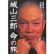城山三郎 命の旅 [単行本]