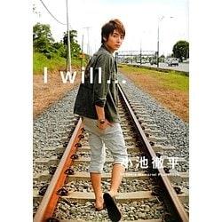 小池徹平 I will… [単行本]