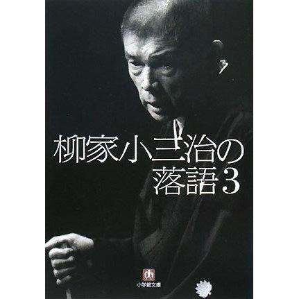 柳家小三治の落語〈3〉(小学館文庫) [文庫]