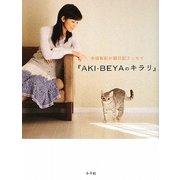 『AKI-BEYAのキラリ』―中田有紀の猫日記エッセイ [単行本]