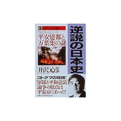 逆説の日本史〈3 古代言霊編〉平安建都と万葉集の謎 [単行本]