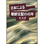 日本による朝鮮支配の40年(朝日文庫) [文庫]