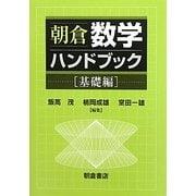 朝倉数学ハンドブック 基礎編 [単行本]
