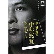 阿久津主税の中盤感覚をみがこう(NHK将棋シリーズ) [単行本]