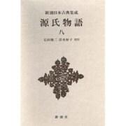 新潮日本古典集成 第69回 [全集叢書]