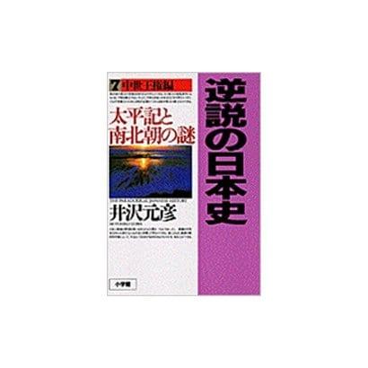 逆説の日本史〈7〉中世王権編―太平記と南北朝の謎 [単行本]