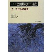 シリーズ20世紀中国史〈2〉近代性の構造 [全集叢書]