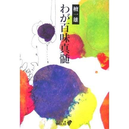 わが百味真髄 改版 (中公文庫BIBLIO) [文庫]