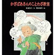 かぎばあさんのことわざ教室(あたらしい創作童話〈54〉) [全集叢書]
