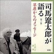 司馬遼太郎が語る 第3集(新潮CD)