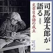 司馬遼太郎が語る 第4集(新潮CD)