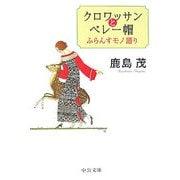 クロワッサンとベレー帽―ふらんすモノ語り(中公文庫) [文庫]
