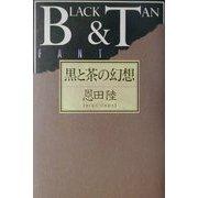 黒と茶の幻想 [単行本]