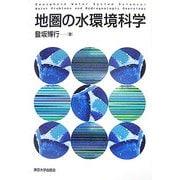 地圏の水環境科学 [単行本]