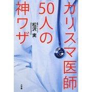 カリスマ医師50人の神ワザ [単行本]