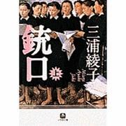 銃口〈上〉(小学館文庫) [文庫]