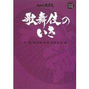 歌舞伎のいき〈第3巻〉世話物・和事・新歌舞伎編(小学館DVD BOOK―シリーズ歌舞伎)