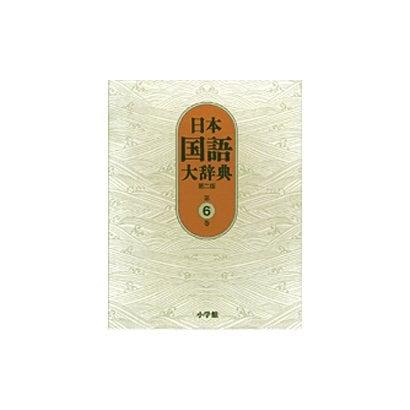 日本国語大辞典〔第2版〕6 さこう~しゆんひ(日本国語大辞典) [事典辞典]