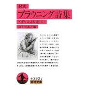 対訳 ブラウニング詩集―イギリス詩人選〈6〉(岩波文庫) [文庫]